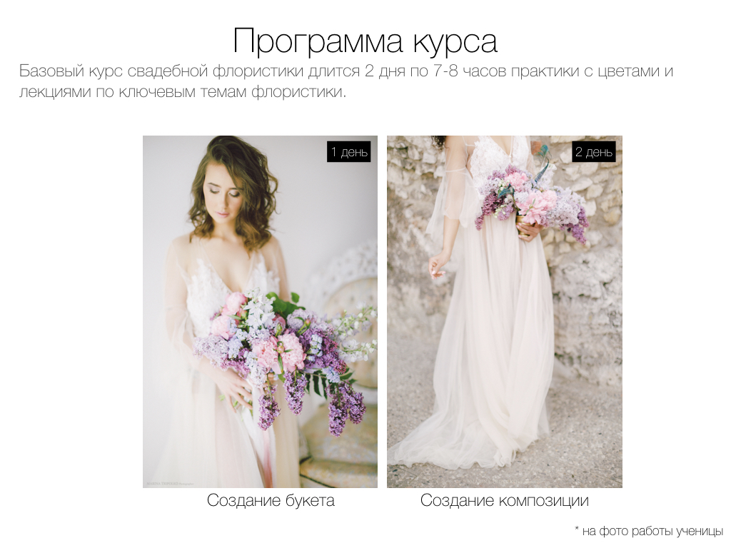 курс флористики Маши Кравченко
