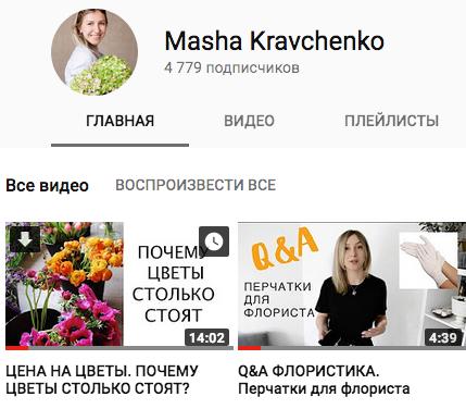 Флорист блогер