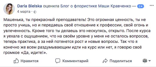 отзывы курса Маши Кравченко