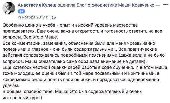 Отзыв Маша Кравченко