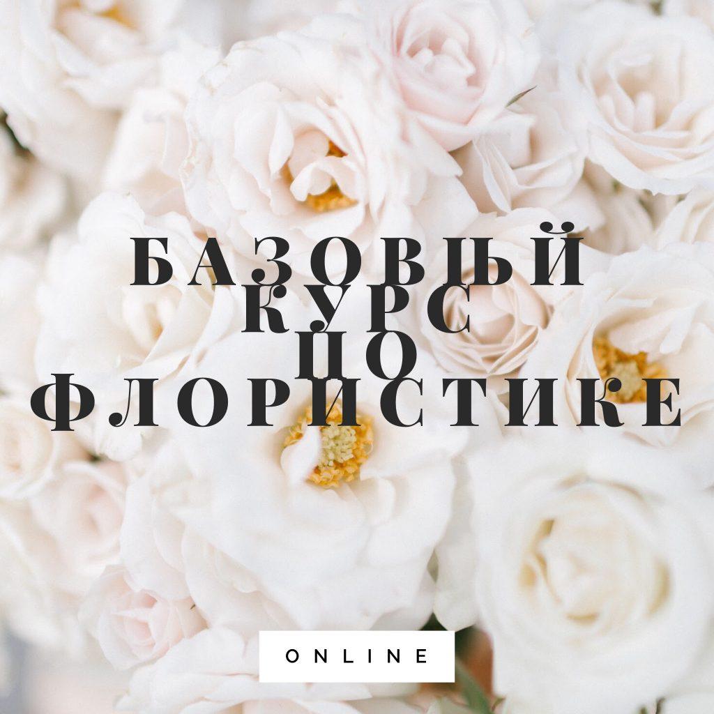 онлайн курс флористики