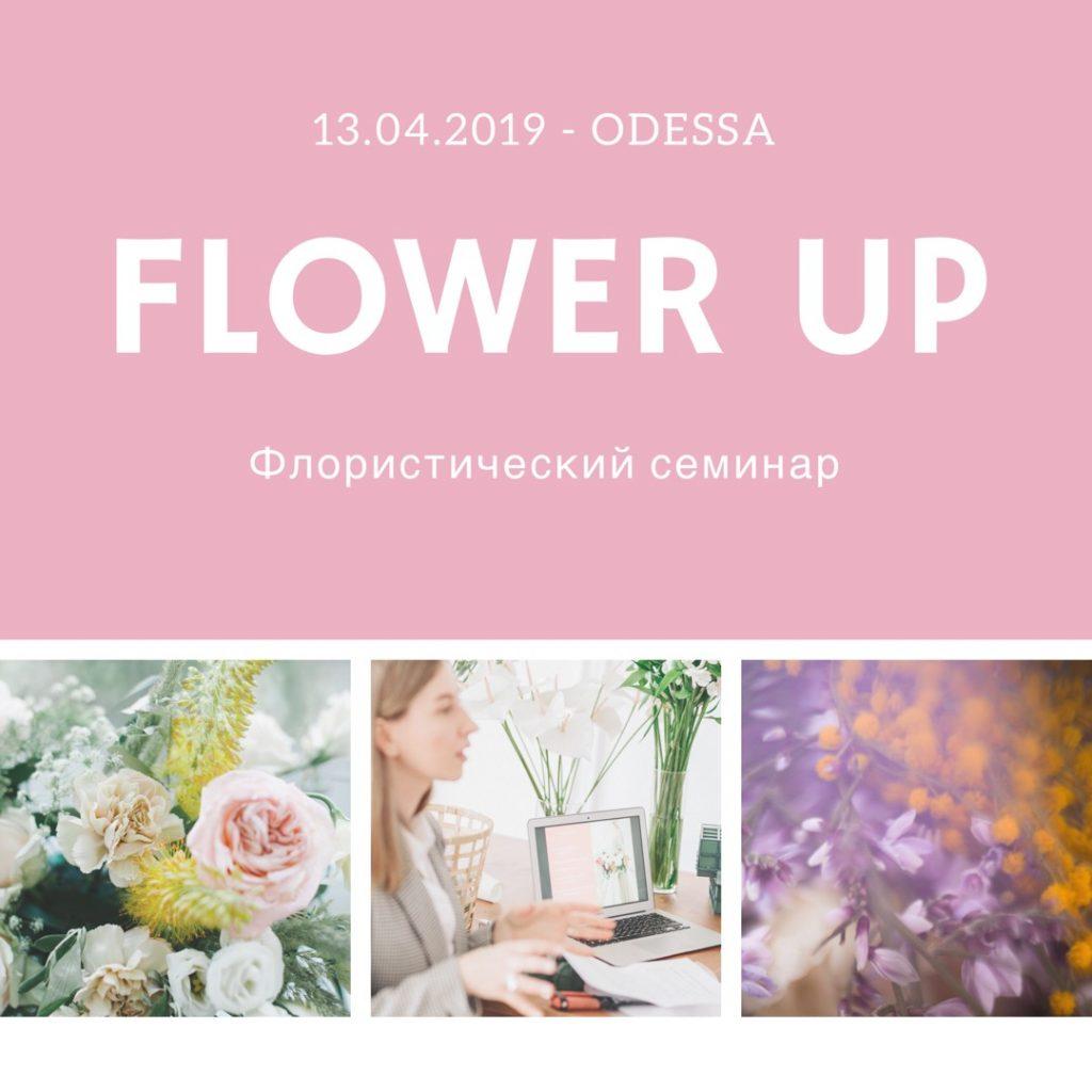 флористический семинар